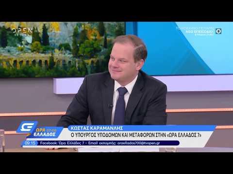 Καραμανλής: Εξορθολογισμός δρομολογίων για μείωση καθυστερήσεων - Ώρα Ελλάδος 07:00 | OPEN TV