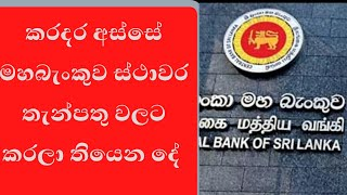 Central Bank updated on Fixed deposit rates-Sinhala edition