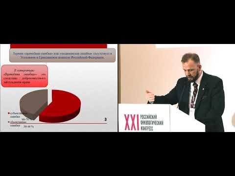 Правовые вопросы «врачебной ошибки» в онкологии