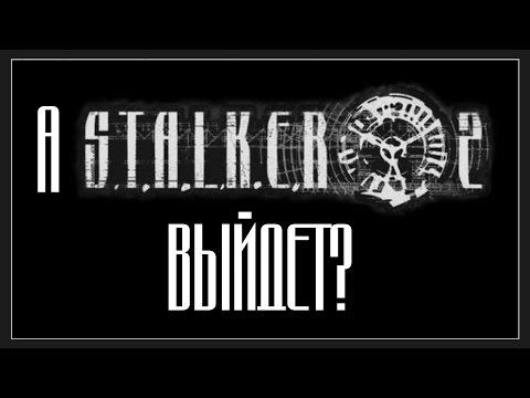 А S.T.A.L.K.E.R. 2 ВЫЙДЕТ?
