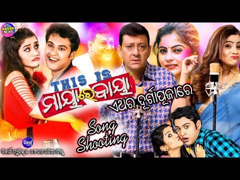 This Is Maya Re Baya || Sidharth Music's 27th Odia Film || Sidhant, Jhilik, Swaraj & Elina