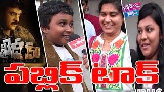 Khaidi No 150 Movie Public Talk  Chiranjeevi  Kajal Agarwal  Ramcharan  YOYO Cine Talkies