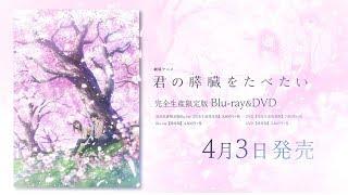 mqdefault - 劇場アニメ「君の膵臓をたべたい」桜良ムービー/ブルーレイ&DVD4月3日発売