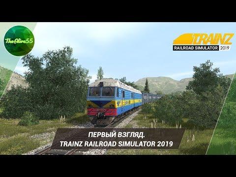 [ПЕРВЫЙ ВЗГЛЯД] TRAINZ RAILROAD SIMULATOR 2019