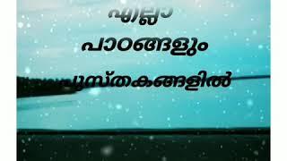 Malayalam quotes status videos | malayalam WhatsApp status | status videos | malayalam qoutes |2020