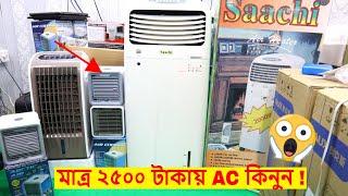 মাত্র ২৫০০ টাকায় Air Cooler 😱 Buy Mini Portable AC & Air Cooler Low Price🔥!!!
