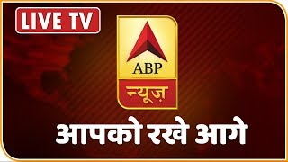 ABP News LIVE: Latest news of the day 24*7 | Big Breaking | Pulwama Attack