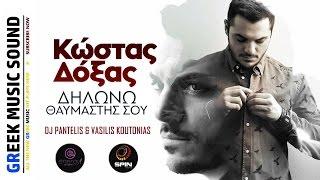 Κώστας Δόξας - Δηλώνω θαυμαστής σου /  DJ Pantelis, Vasilis Koutonias  Remix