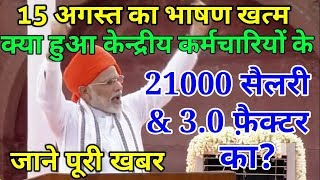 7th Pay Commission Central Government Employees Salary & Fitment Factor Hike Latest News Today Hindi