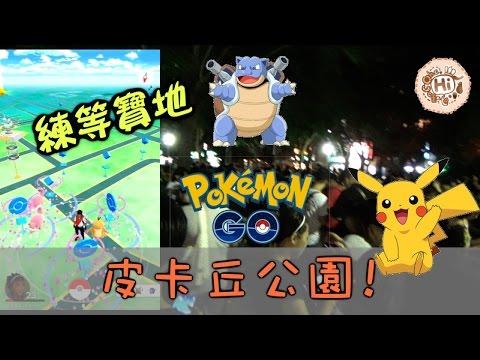『Pokemon GO:精靈寶可夢GO』 皮卡丘公園!台中最佳練等寶地!