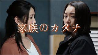 【ショートムービー】『家族のカタチ』【短編映画】