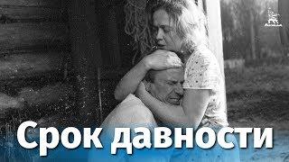 Срок давности (драма, реж, Леонид Агранович, 1983 г.)