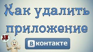 Как удалить приложение в группе в ВК (Вконтакте)?