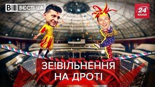 Політичні ігри між Зеленським та Луценком, Вєсті UA, 14 червня 2019