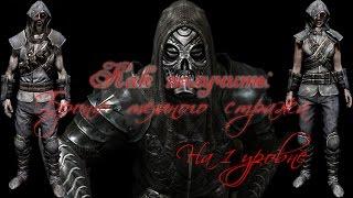 Секреты Skyrim - Броня Черного стража на 1 уровне