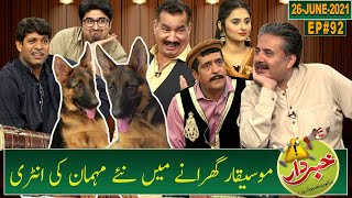 Khabardar with Aftab Iqbal   Nasir Chinyoti   Zafri Khan   Episode 92   26 June 2021   GWAI