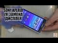 Sony Xperia ZR C5502 замена дисплейного модуля,разборка,ремонт!