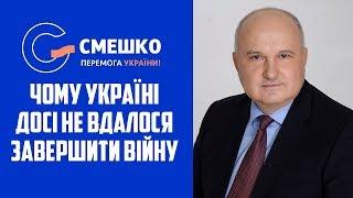 Смешко про те, чому Україні досі не вдалося завершити війну