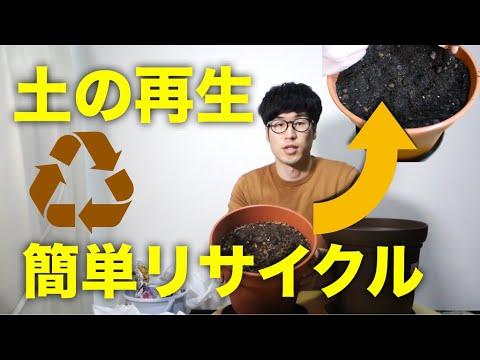 , title : '古い土の再利用と再生方法!植木鉢やプランターの家庭菜園向けリサイクル術