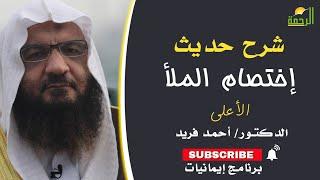 شرح حديث إختصام الملأ الاعلى برنامج إيمانيات مع فضيلة الدكتور أحمد فريد