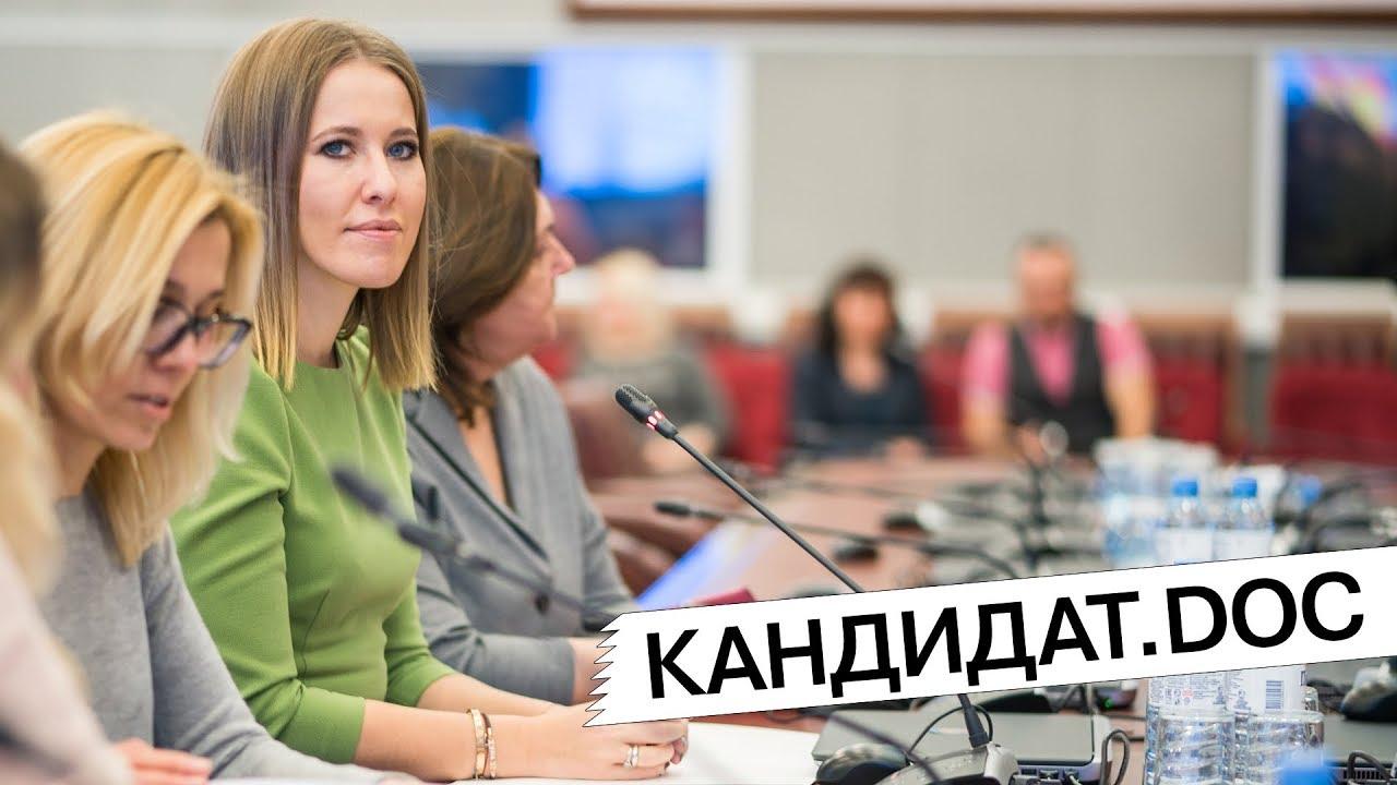 «Кандидат.doc». Дневники предвыборной кампании. Серия №17. Собчак и ЦИК