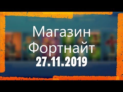 МАГАЗИН ФОРТНАЙТ. ОБЗОР НОВЫХ СКИНОВ ФОРТНАЙТ. 27.11.2019