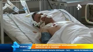 Число жертв отравления Боярышником выросло до 55 человек