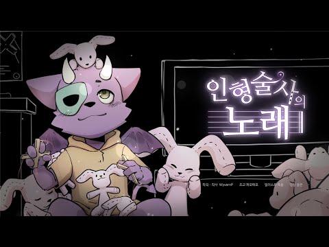 인형술사의 노래 [보컬로이드 유니 오리지널 곡]