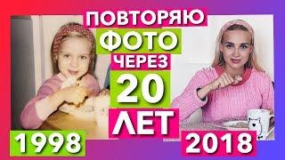 ПОВТОРЯЮ СВОИ ДЕТСКИЕ ФОТО СПУСТЯ 20 ЛЕТ
