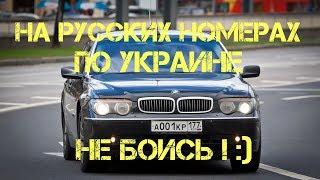 На Русских Номерах в Украину / Не боись ) Жизнь в Украине