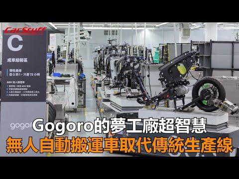 Gogoro超智慧夢工廠
