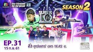 SUPER 10 | ซูเปอร์เท็น | EP.31 | 15 ก.ย. 61 Full HD