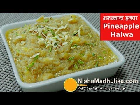 Pineapple Halwa – अनन्नास का हलवा – Pineapple Sheera – Ananas Ka Meetha