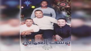 Shelelah يوسف العماني - شيليله تحميل MP3