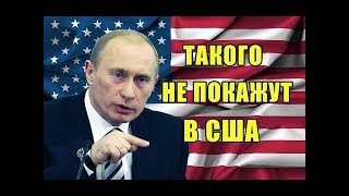 В США в ШОКЕ от НАГЛОЙ антиамериканской речи ПУТИНА!!!