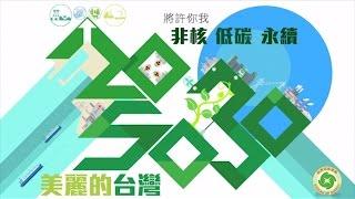100秒讓你知道,台灣能源為何轉型、如何轉型