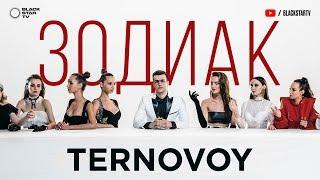 TERNOVOY (ex. Terry) - Зодиак (премьера клипа, 2019)