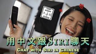 老外用中文挑戰Siri(超爆笑): Harass Siri in Chinese