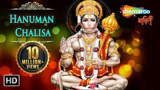Hanuman Chalisa - Shri Guru Charan Saroj Raj | Bhakti Songs