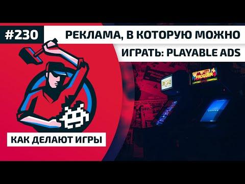 Как Делают Игры 230. Реклама, в которую можно играть: Playable Ads