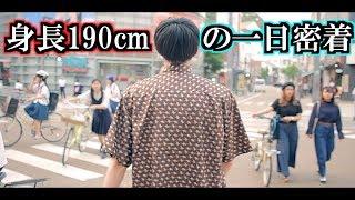 身長190cmの一日が不便すぎる。【高身長あるある】