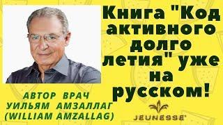 """Как замедлить старение в книге """"Код активного долголетия"""" прочтите на русском! Автор д-р Амзаллаг."""