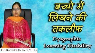 Dysgraphia Learning Disability - बच्चो में लिखने की तकलीफ Dr. Radhika Kelkar (M.D)
