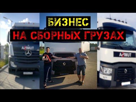 БИЗНЕС НА СБОРНЫХ ГРУЗАХ - интервью с владельцем ТК АЗИМУТ!