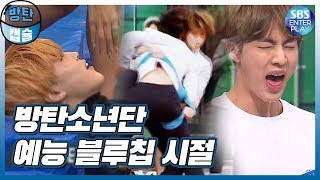 (ENG SUB)[아이돌 타임캡슐/BTS 2편] 🧩방탄소년단 예능대세 블루칩 시절 모음!!🧿 BTS's TRENDY YEAR