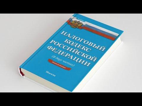 """""""Основные изменения налогового законодательства РФ в 2021 году"""""""