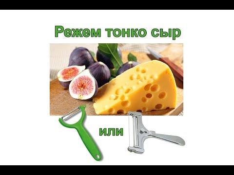 Как тонко нарезать сыр. Какой нож лучше?