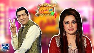 Afra Zafri   Zafri Khan   Shahida Mini   15 Aug 2018   24 News HD