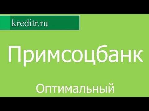 Примсоцбанк обзор кредита «Оптимальный» условия, процентная ставка, срок