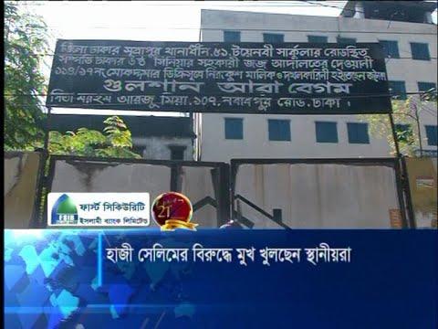 কাগজপত্রে ঝামেলাযুক্ত জমি-বাড়ি পেলেই কৌশলে দখলে নেন হাজী সেলিম | ETV News